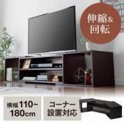 【訳あり在庫処分】テレビボード(テレビ台・幅調整・コーナー設置・幅110~180cm・大型テレビ・32型・42型)
