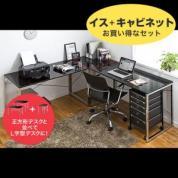 高い質感のオシャレなL字デスク3点セット(デスク+イス+キャビネット)・横幅180cm+120cm