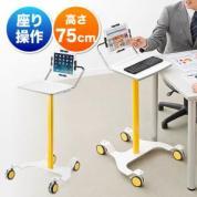 iPad・タブレット用カート(高さ75cm・大型キャスター付き)