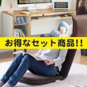 くつろぎ座卓座椅子セット(座デスク+座椅子)
