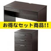 リビングデスクセット・キャビネット付(木製・・キャスター付・3段)