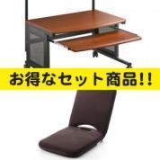 激安ローデスク座椅子セット