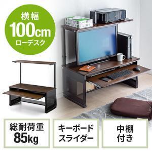 パソコンデスク(横幅100cm×奥行50cm・ロータイプ・木製天板・収納棚付・ローデスク)