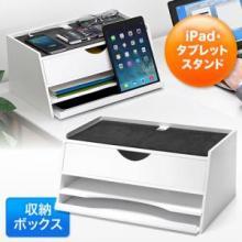 iPad・タブレット収納&机上台(充電ステーション・A4書類対応・ホワイト)