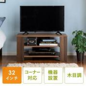 テレビ台(テレビラック・テレビボード・コーナーボード・32型・W80cm・ブラウン)