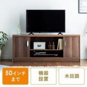 テレビ台(テレビボード・テレビラック・50型・42型・32型・W120cm・小物収納・可変棚・ブラウン)