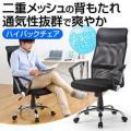 デスクチェア・イス(メッシュ・ハイバック・ロッキング機能)