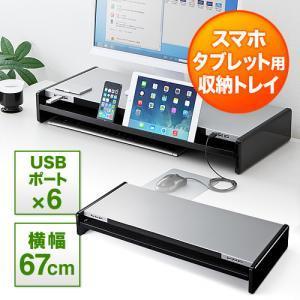 机上ラック・机上台(液晶・USBハブ搭載・引き出し・iPad&スマホスタンド内蔵・幅67cm)