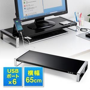 モニター台(横幅65cm×奥行25cm・USBハブ6口搭載・スチール製)