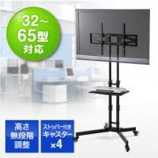 テレビスタンド(32・37・39・42・46・47・48・50・54・55型対応)