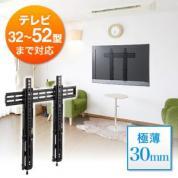 テレビ壁掛け金具(薄型・汎用・32~52型対応・角度調節)