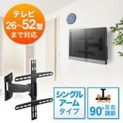 壁掛けテレビ金具(シングルアームタイプ・汎用・26~52インチ対応・角度&前後&左右調節対応)