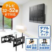 壁掛けテレビ金具(ダブルアームタイプ・汎用・32~52インチ対応・前後&角度&左右調節対応)