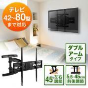 壁掛けテレビ金具(ダブルアームタイプ・汎用・42~80インチ対応・角度&前後&左右調節対応)