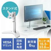 モニタースタンド(卓上設置・VESA75/100対応・高さ調整可能・据え置き型)