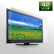 液晶テレビ保護パネル(42インチ対応)