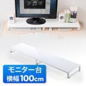 机上台(モニター台・スチール製・W1000*D250*H70mm・ホワイト)