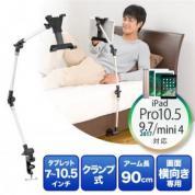 寝ながらタブレット(iPad・タブレットスタンド・ロングアーム4関節・7~10.5インチ対応、横画面専用・簡単取り付け)