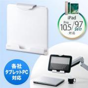 iPad・タブレットVESAブラケット(マウントホルダー・モニターアーム取り付け用・9~12インチ対応)