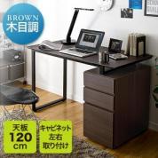 パソコンデスク(横幅120cm×奥行60cm・片袖・木製・キャビネット一体型デスク)