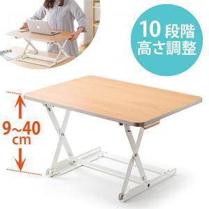 昇降テーブル(リフティングテーブル・高さ変更可能・スタンドアップデスク・エルゴノミクス)