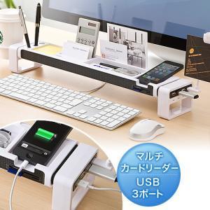 モニター台(横幅54cm×奥行10cm・USBポート&マルチカードリーダー付・ホワイト)