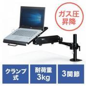 ノートパソコンアーム(ガス圧・ポール式・ブラック・耐荷重3kg)