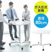 スタンディングミーティングテーブル(座りすぎ防止・ガス圧昇降・昇降式ミーティングテーブル・昇降幅38cm・円形)