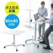 スタンディングミーティングテーブル(座りすぎ防止・ガス圧昇降・昇降式ミーティングデスク・昇降幅38cm・正方形)