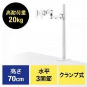 水平3関節モニタアーム(高耐荷20kgまで・1画面アーム・支柱高さ70cm)