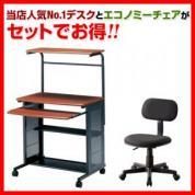 【お得なセット商品】パソコンデスク(W750・ダークオーク木目柄)+チェアセット