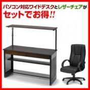 【お得セット商品】ワイドパソコンデスク(W1200・ワイド天板・引き出し)+リラックスレザーチェア