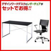 【お得なセット商品】パソコンデスク(W1200・デザインワーク・ブラック)+レザーチェア(ブラック)