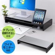 机上ラック・机上台(キーボード収納・iPad&タブレットPC設置対応・W67cm)