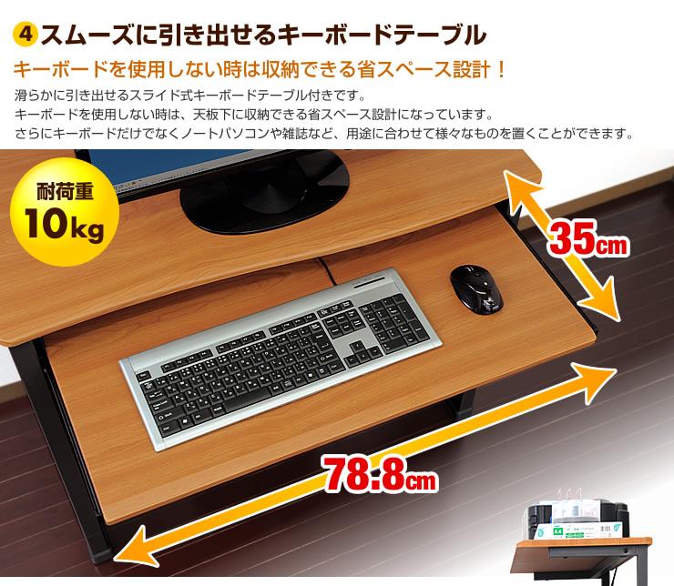 パソコンデスク(横幅90cm×奥行50cm・キーボードスライダー付 ...