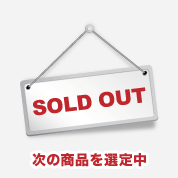 SOLD OUT 次の商品を選定中