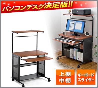 パソコンデスク通販のデスク市場 パソコンデスク専門店
